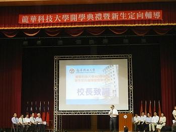 龍華科技大學開學迎新,葛自祥校長期勉新生養成良好態度,向校友齊柏林、應天華看齊